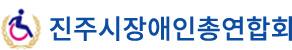 진주시장애인총연합회